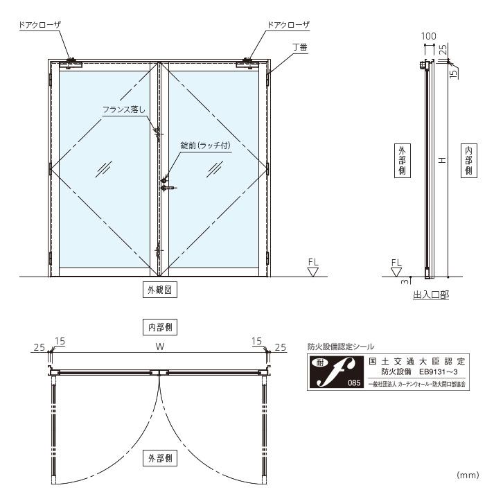 ナブコ防火戸20 手動開き戸・はめ殺し窓画像1