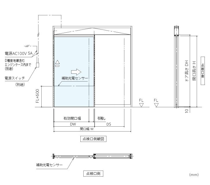 DSN-40型 引き戸開閉装置画像1