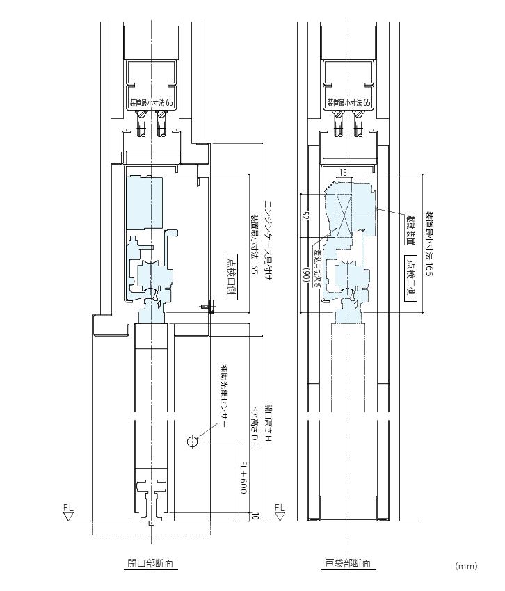 DSN-40型 引き戸開閉装置画像4