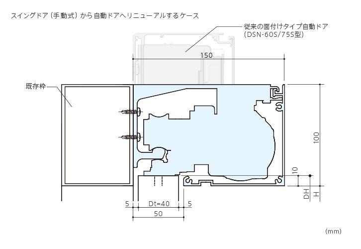 100㎜見付面付引き戸(DSN-60S-HM/DSN-75-HM)画像2