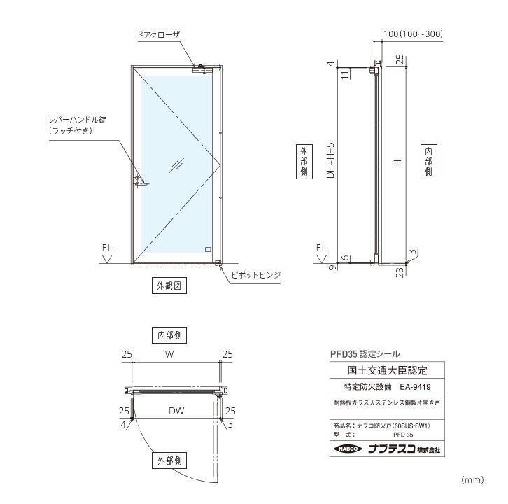 ナブコ防火戸 PFD 手動開き戸各種(PFD32~35)画像4